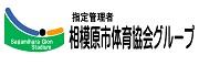 相模原ギオンスタジアム(公益財団法人相模原市スポーツ協会)ホームページへのリンクバナー