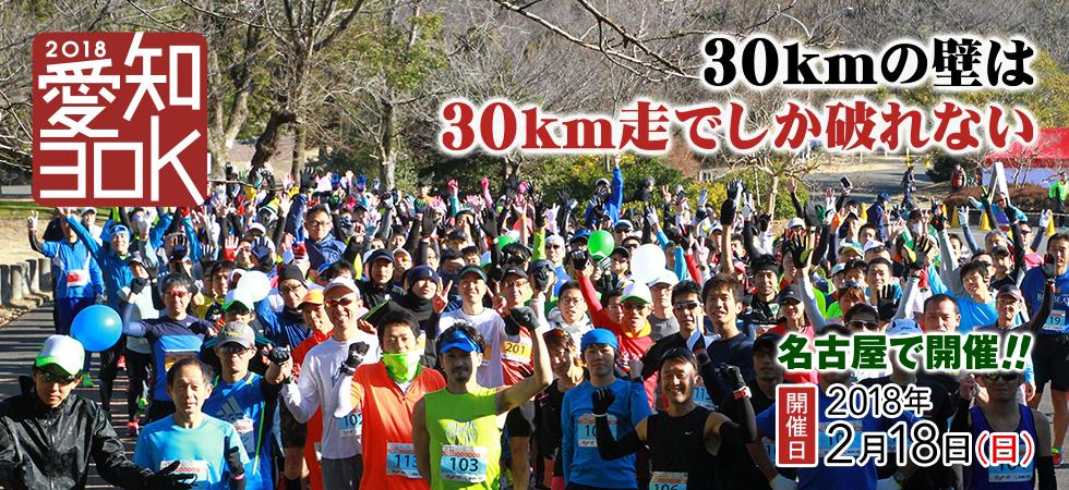2018年2月18日(日)に開催される、愛知30Kは名古屋駅から電車で15分!