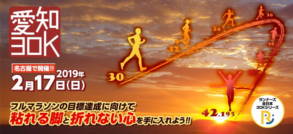2019年2月17日(日)に開催される、愛知30Kは名古屋駅から電車で15分!