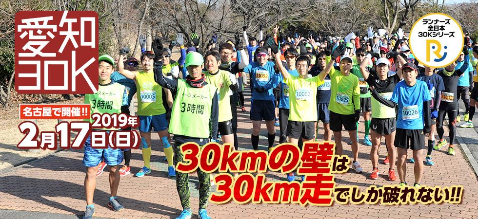 2019年2月17日(日)に開催される、愛知30Kでフルマラソンの目標達成に向けて脚をつくろう
