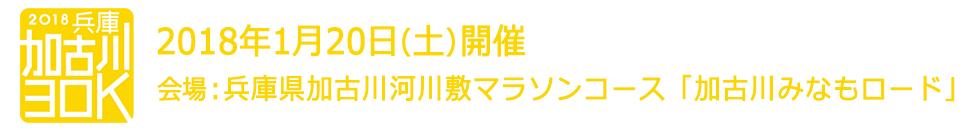 兵庫・加古川30K