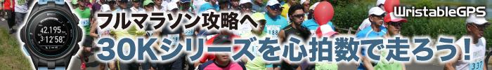 フルマラソン攻略へ!30Kシリーズを心拍数で走ろう|エプソン WristableGPS