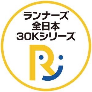 ランナーズ全日本30Kシリーズ