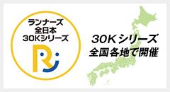 30Kシリーズ