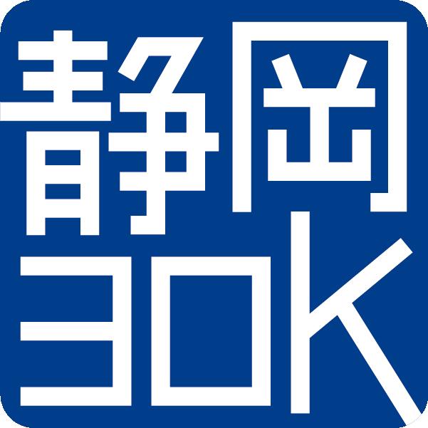 静岡30K