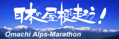 大町アルプスマラソン
