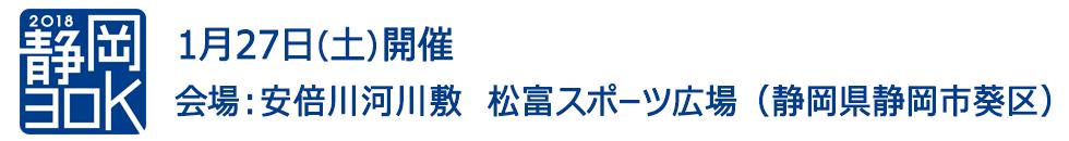 静岡30K【公式】