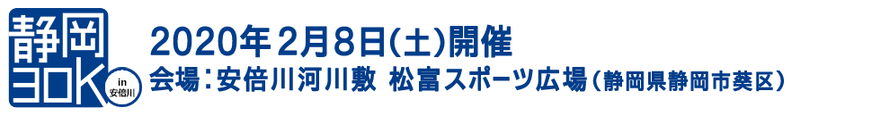 静岡30K in安倍川【公式】