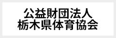 公益財団法人栃木県体育協会