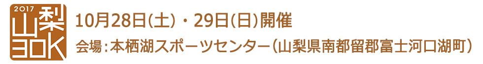 山梨30K in 本栖湖【公式】